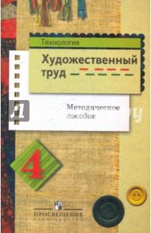 Технология. Художественный труд: 4 класс: Методическое пособие - Шпикалова, Ершова, Щирова, Макарова