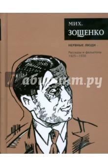 Нервные люди: Рассказы и фельетоны (1925-1930) - Михаил Зощенко