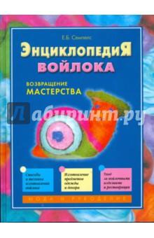 Энциклопедия войлока - Е.Б. Семпелс