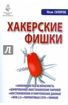 Хакерские фишки - Иван Скляров