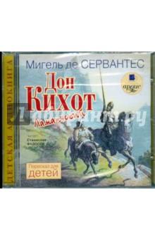Купить аудиокнигу: Мигель де Сервантес. Дон Кихот Ламанчский (CDmp3, читает Федосов С., на диске)