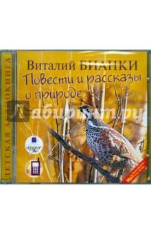 Купить аудиокнигу: Виталий Бианки. Повести и рассказы о природе (CDmp3, читает Семенова Е., на диске)