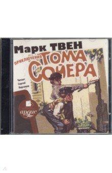 Купить аудиокнигу: Марк Твен. Приключения Тома Сойера (CDmp3, читает Сергей Кирсанов, на диске)