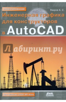 Инженерная графика для конструкторов в AutoCAD - Андрей Уваров