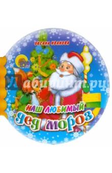Шарики: Наш любимый Дед Мороз - Оксана Иванова