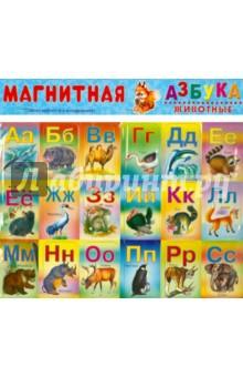 Магнитная азбука. Животные