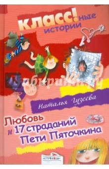 Наталья Гузеева - Любовь и 17 страданий Пети Пяточкина обложка книги