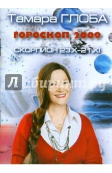 Гороскопы Тамары Глобы на 2009 год - Тамара Глоба