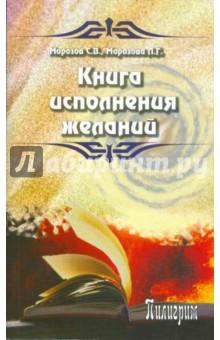 Книга исполнения желаний - Морозова, Морозов