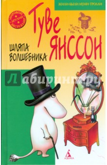 Шляпа волшебника - Туве Янссон изображение обложки