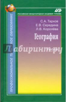География - Тархов, Середина, Королева