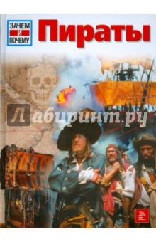 Пираты - Райнер Крумменерль