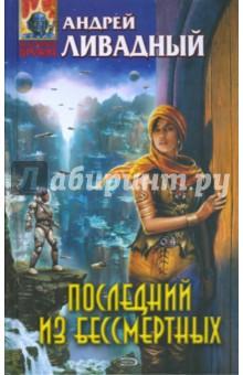 Последний из бессмертных - Андрей Ливадный