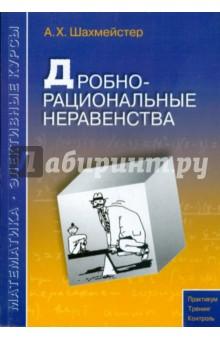 Дробно-рациональные неравенства - Александр Шахмейстер