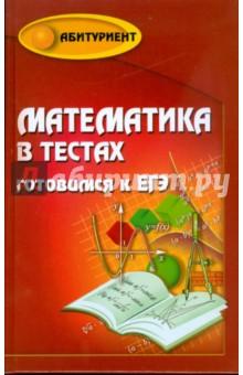 Математика в тестах: готовимся к ЕГЭ - Макарова, Райбул