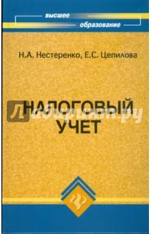 Налоговый учет: учеб.пособие - Нестеренко, Цепилова