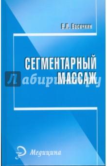 Сегментарный массаж - Владимир Васичкин