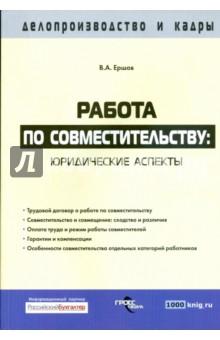 Работа по совместительству: юридические аспекты - Владимир Ершов