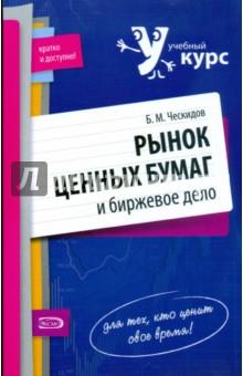 Рынок ценных бумаг и биржевое дело - Борис Ческидов