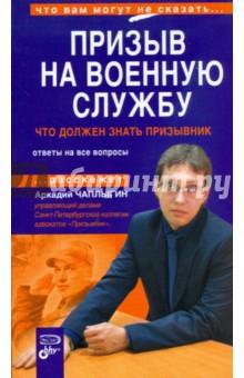Призыв на военную службу: что должен знать призывник - Аркадий Чаплыгин