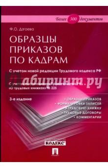 Образцы приказов по кадрам - Фатима Дзгоева-Сулейманова изображение обложки