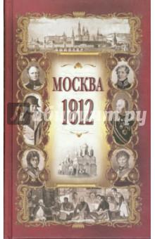 Москва в 1812 году (исторический очерк)