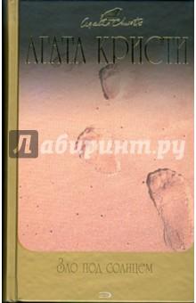 Зло под солнцем - Агата Кристи