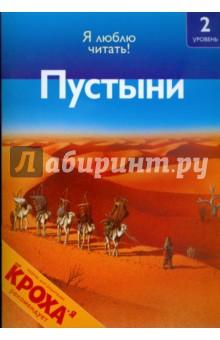 Пустыни - Дениз Райан