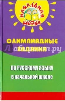 Олимпиадные задания по русскому языку в начальной школе - Николай Дик