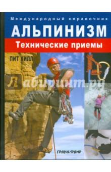 Альпинизм. Технические приемы - Пит Хилл