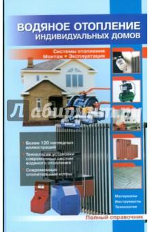 Водяное отопление индивидуальных домов. Системы отопления. Монтаж. Эксплуатация