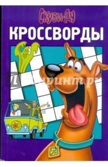 Сборник кроссвордов Скуби-Ду (№ 0805) - Александр Кочаров