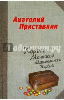 Король Монпасье Мармелажка Первый - Анатолий Приставкин