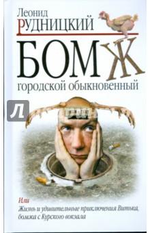 Бомж городской обыкновенный - Леонид Рудницкий