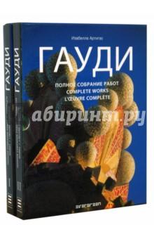 ГАУДИ: Полное собрание работ в 2-х томах (в футляре) - Изабелла Артигас