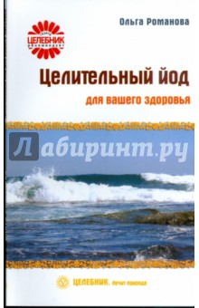 Целительный йод для вашего здоровья - Ольга Романова
