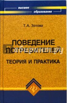 Поведение потребителей: Теория и практика - Татьяна Зотова