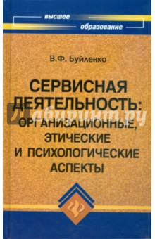 Сервисная деятельность: организационные, этические и психологические - Виктор Буйленко