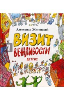 Визит вежливости - Александр Житинский