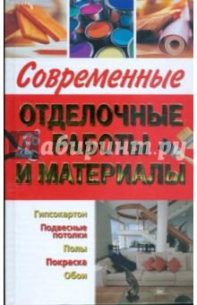 Современные отделочные работы и материалы - Н.А. Белозеров