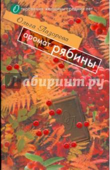 Аромат рябины (мяг) - Ольга Лазорева
