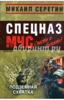 Подземная схватка (мяг) - Михаил Серегин