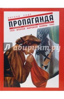 Пропаганда. Плакаты, карикатуры и кинофильмы Второй мировой войны. 1939-1945 - Энтони Родс