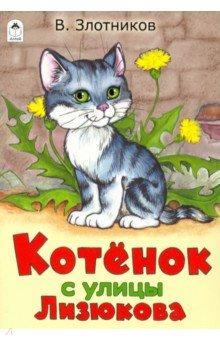 Котенок с Улицы Лизюкова книга