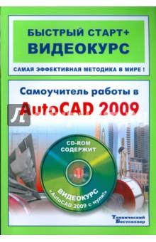 Самоучитель работы в AutoCAD 2009: быстрый старт+видеокурс (+CD) - Сорокин, Пташинский