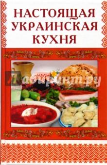 Настоящая украинская кухня - М.В. Стариченко