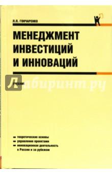 Менеджмент инвестиций и инноваций. Учебник - Людмила Гончаренко