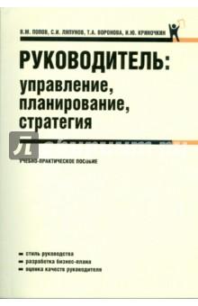 Руководитель: управление, планирование, стратегия - В. Попов