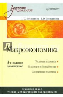 Макроэкономика. Учебник для вузов - Вечканов, Вечканова