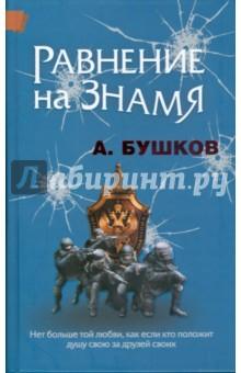 Равнение на знамя - Александр Бушков